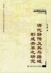 清代驿传及其与疆域形成关系之研究(仅适用PC阅读)