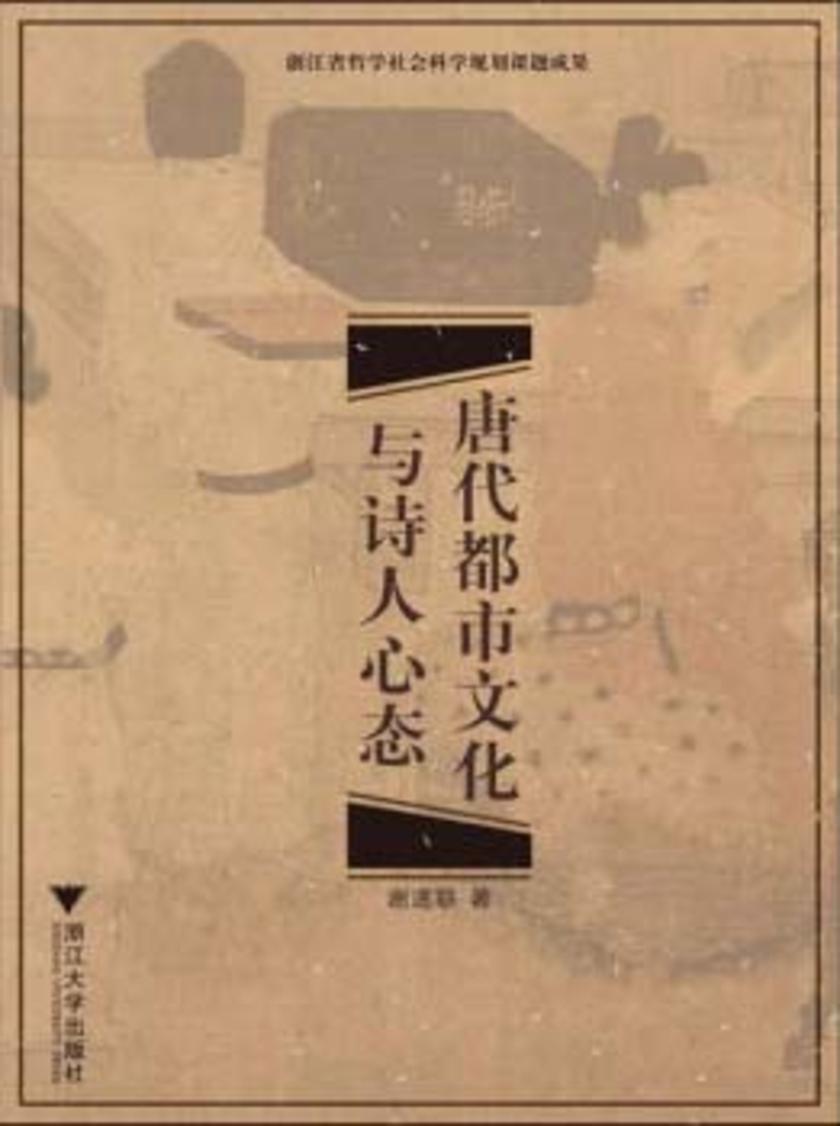 唐代都市文化与诗人心态