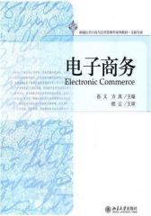 电子商务(仅适用PC阅读)