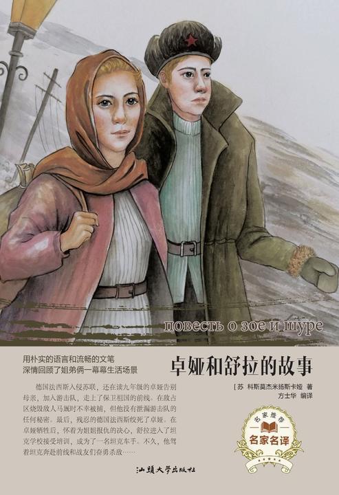 卓娅和舒拉的故事