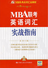 MBA联考英语词汇实战指南(仅适用PC阅读)
