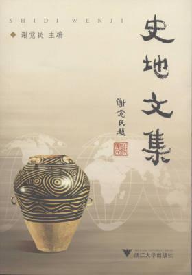 史地文集——纪念浙江大学史地系成立70周年(仅适用PC阅读)