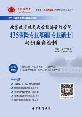 [3D电子书]圣才学习网·2015年北京航空航天大学经济管理学院435保险专业基础[专业硕士]考研全套资料(仅适用PC阅读)