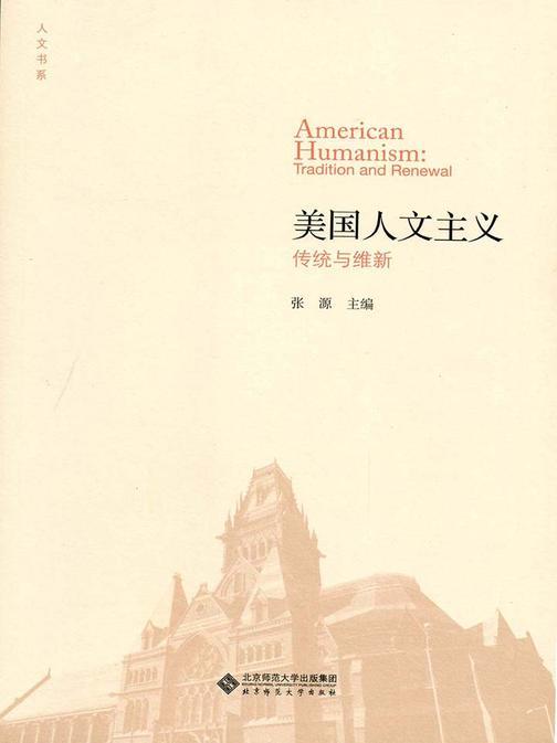 美国人文主义:传统与维新