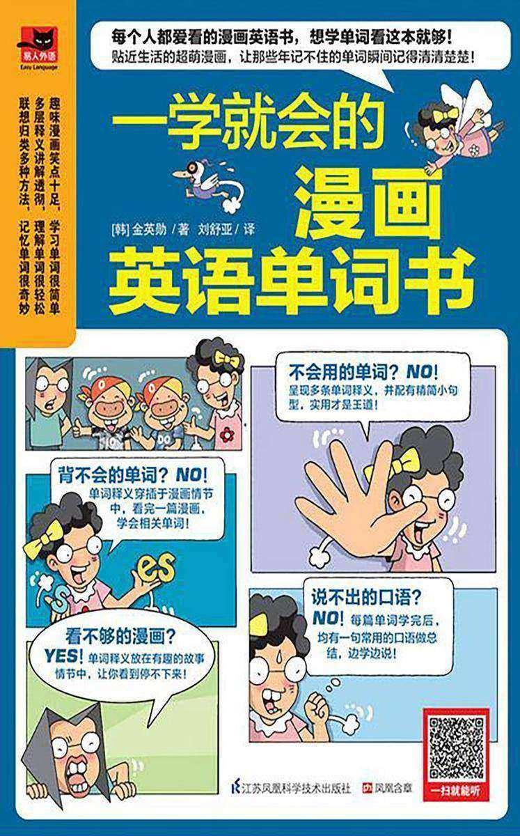 一学就会的漫画英语单词书