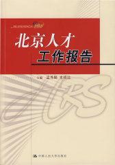 北京人才工作报告(仅适用PC阅读)