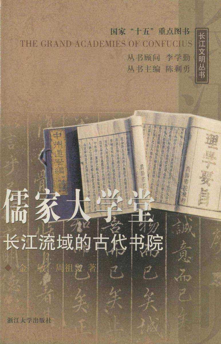 儒家大学堂——长江流域的古代书院(文图本)(仅适用PC阅读)