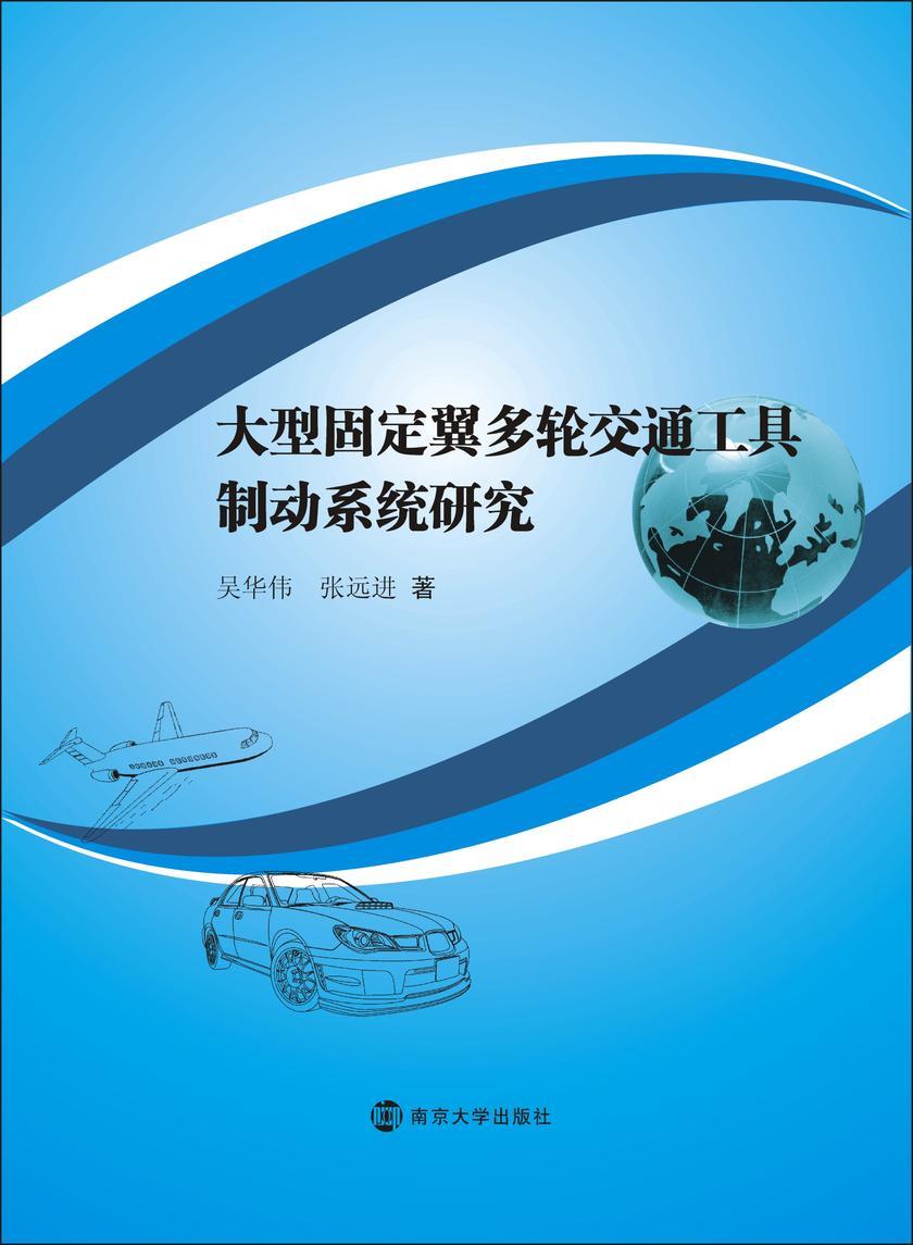 大型固定翼多轮交通工具制动系统研究