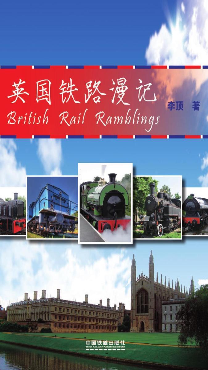 英国铁路漫记