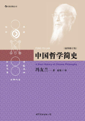 中国哲学简史(仅适用PC阅读)