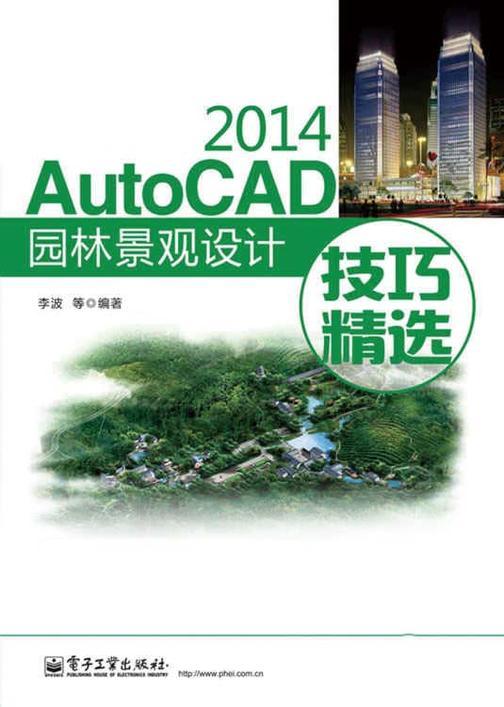 AutoCAD 2014园林景观设计技巧精选