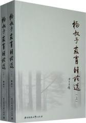 杨叔子教育雏论选(上)(试读本)