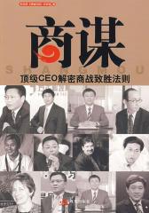 商谋:  CEO解密商战制胜法则(仅适用PC阅读)