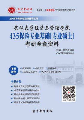 [3D电子书]圣才学习网·2015年武汉大学经济与管理学院435保险专业基础[专业硕士]考研全套资料(仅适用PC阅读)