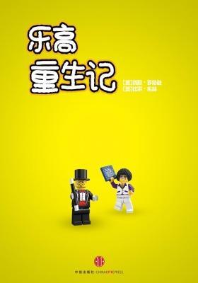 乐高重生记(电子杂志)