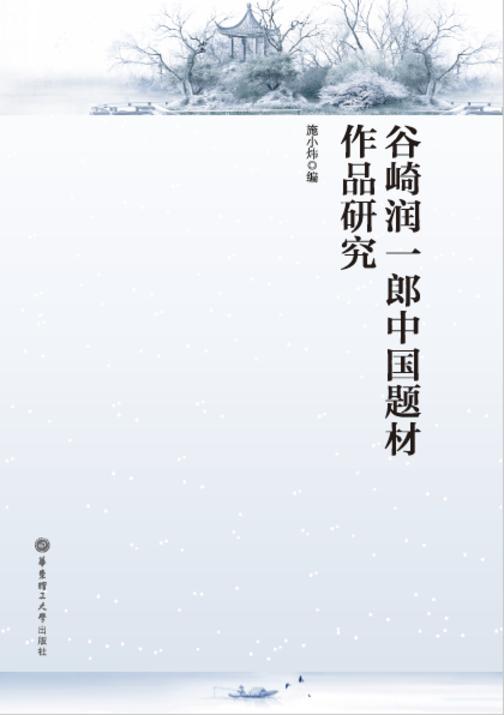 谷崎润一郎中国题材作品研究