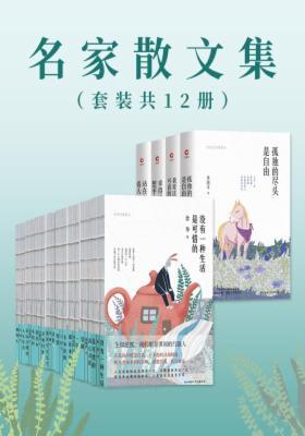 名家散文集(套装共12册)