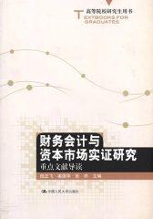 财务会计与资本市场实证研究:重点文献导读