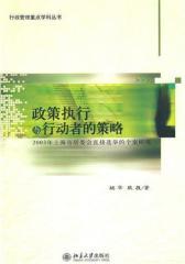 政策执行与行动者的策略――2003年上海市居委会直接选举的个案研究
