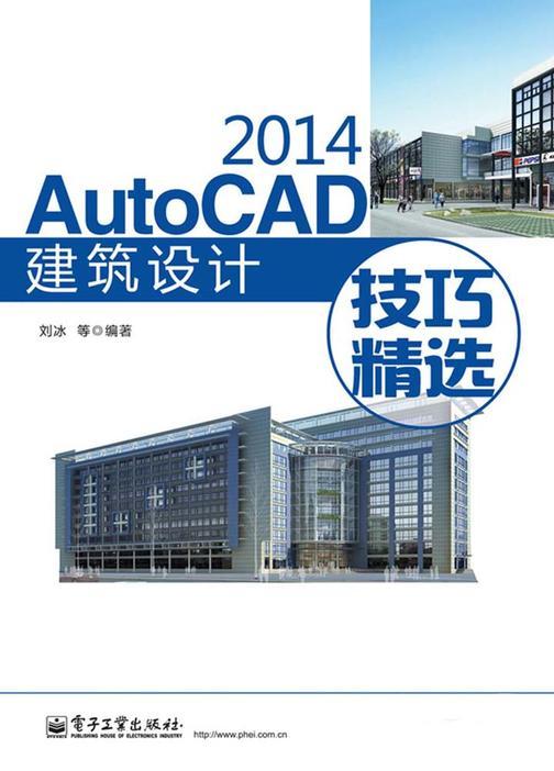 AutoCAD 2014建筑设计技巧精选(不提供光盘内容)(仅适用PC阅读)