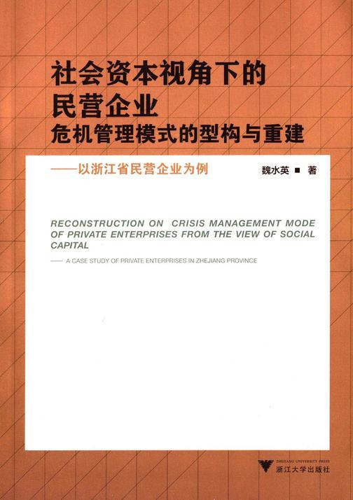 社会资本视角下的民营企业危机管理模式的型构与重建