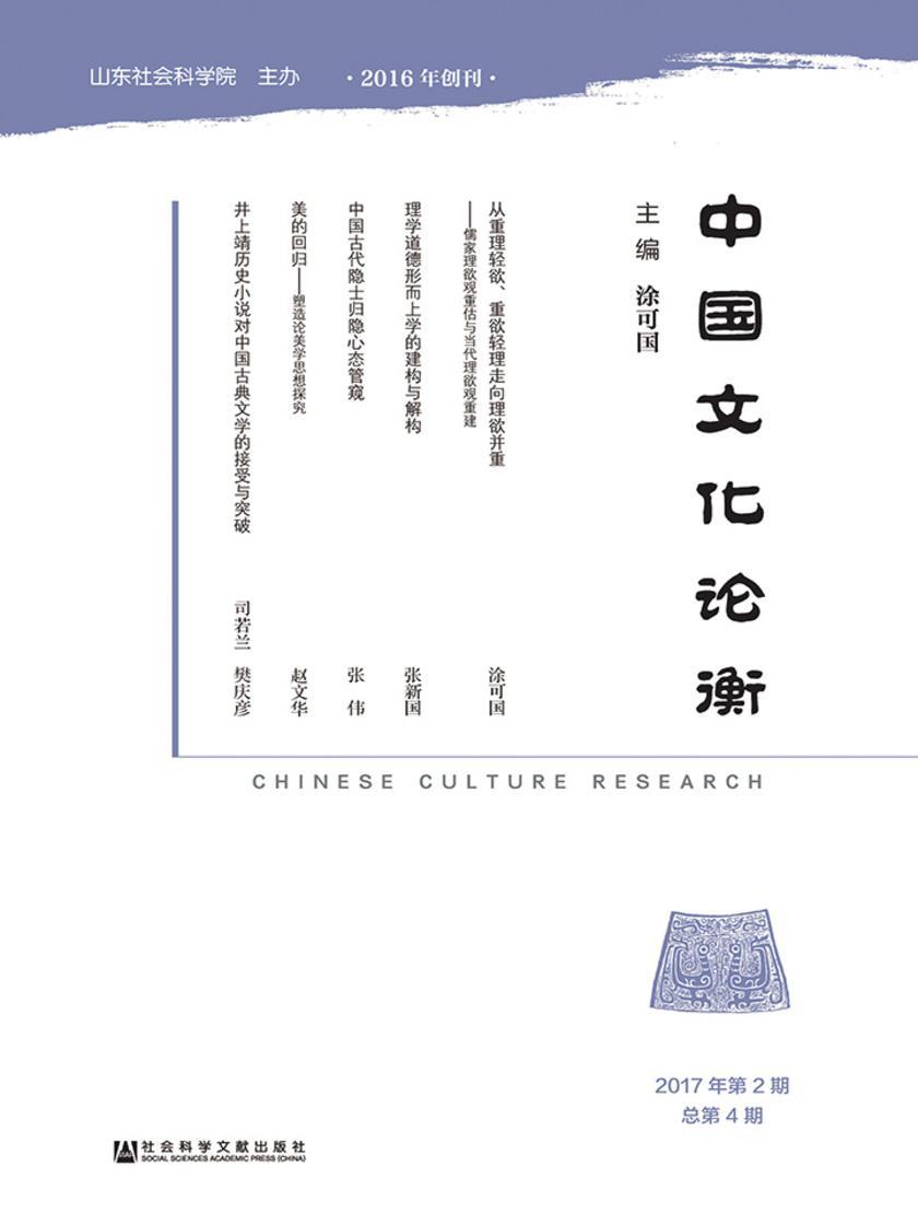 中国文化论衡(2017年第2期 总第4期)