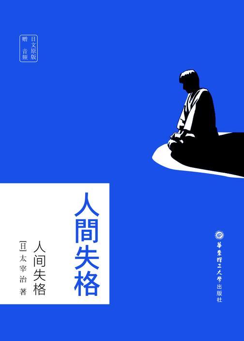 日文原版.人间失格