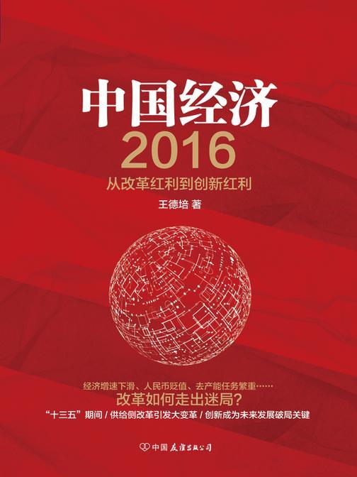 中国经济2016:从改革红利到创新红利