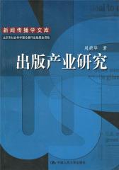 出版产业研究(仅适用PC阅读)