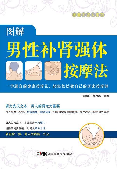 图解男性补肾强体按摩法