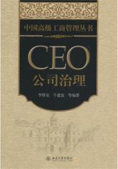 CEO公司治理(仅适用PC阅读)