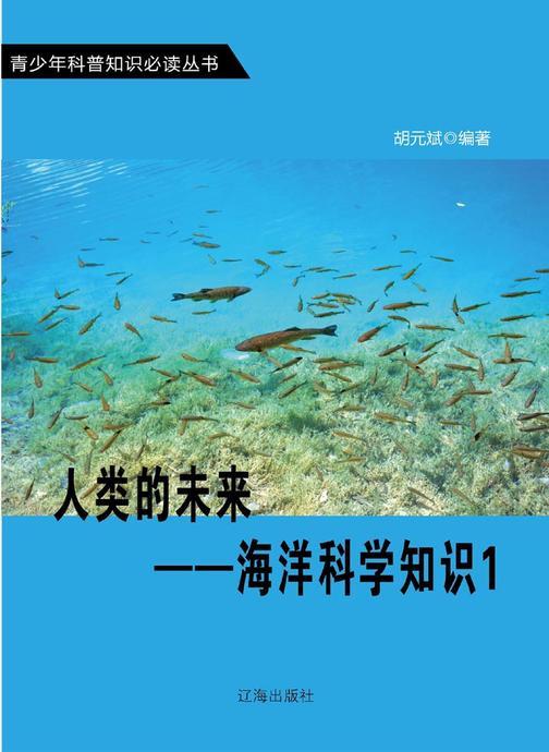 人类的未来——海洋科学知识1