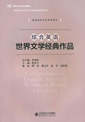 综合英语:世界文学经典作品