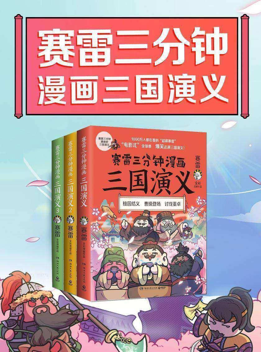 赛雷三分钟漫画三国演义(第一辑)