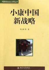 小康中国新战略