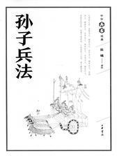孙子兵法(精)--中华经典名著全本全注全译丛书(试读本)