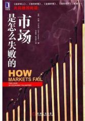 市场是怎么失败的(试读本)