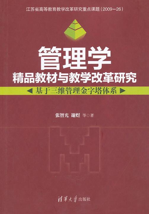 管理学精品教材与教学改革研究——基于三维管理金字塔体系