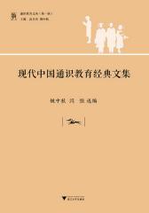 现代中国通识教育经典文集