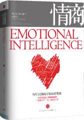 情商:为什么情商比智商更重要(全球销量超过800万册,10周年纪念版,畅销书排行榜第1名)(试读本)
