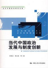 当代中国政治发展与制度创新(仅适用PC阅读)