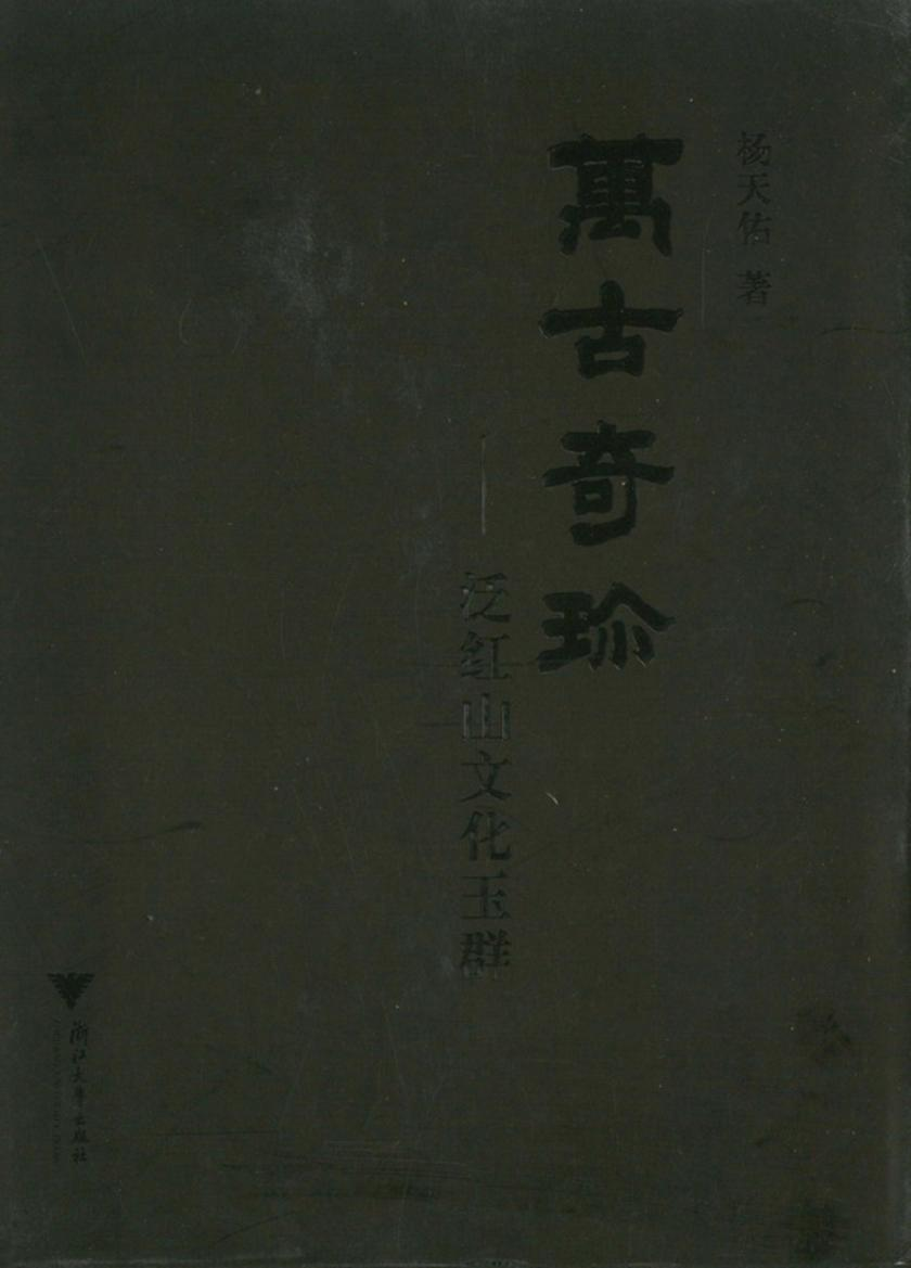 万古奇珍:泛红山文化玉群(仅适用PC阅读)