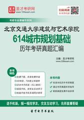 北京交通大学建筑与艺术学院502城市规划快题设计(6小时)历年考研真题汇编