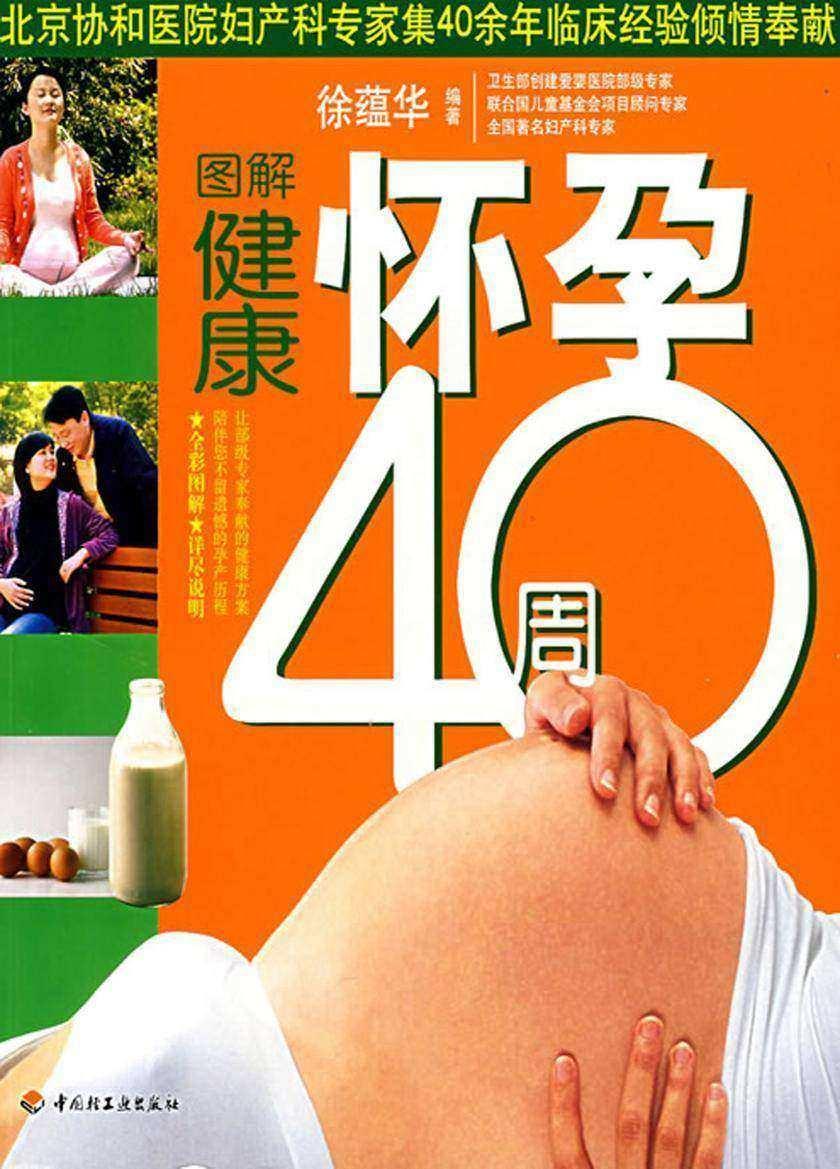 图解健康怀孕40周