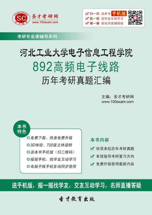 河北工业大学电子信息工程学院892高频电子线路历年考研真题汇编