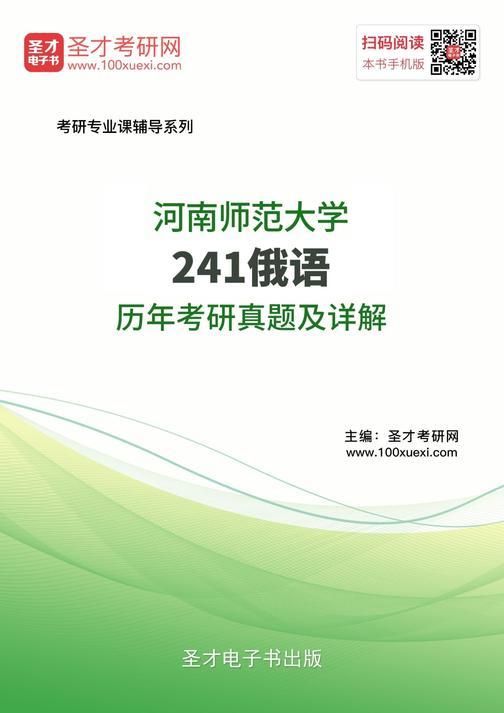 河南师范大学241俄语历年考研真题及详解