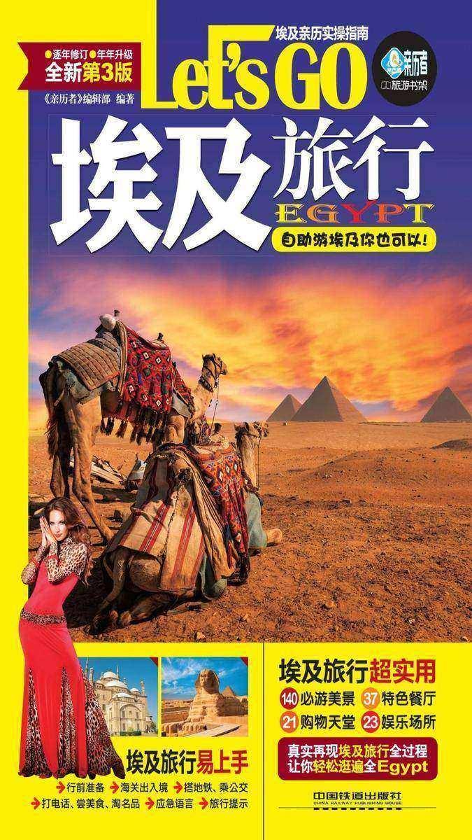 埃及旅行Let's Go(第3版)