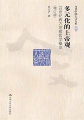 多元化的上帝观:20世纪西方宗教哲学概览(增订版)