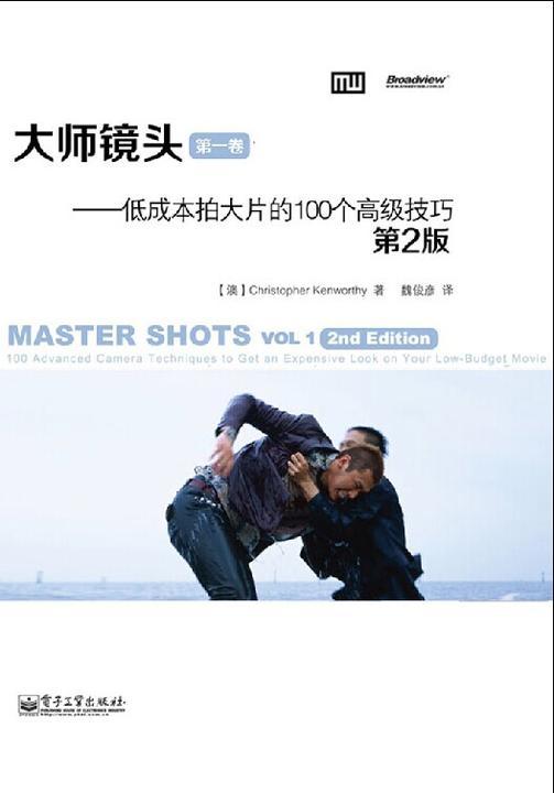 大师镜头(第一卷):低成本拍大片的100个高级技巧(第2版)