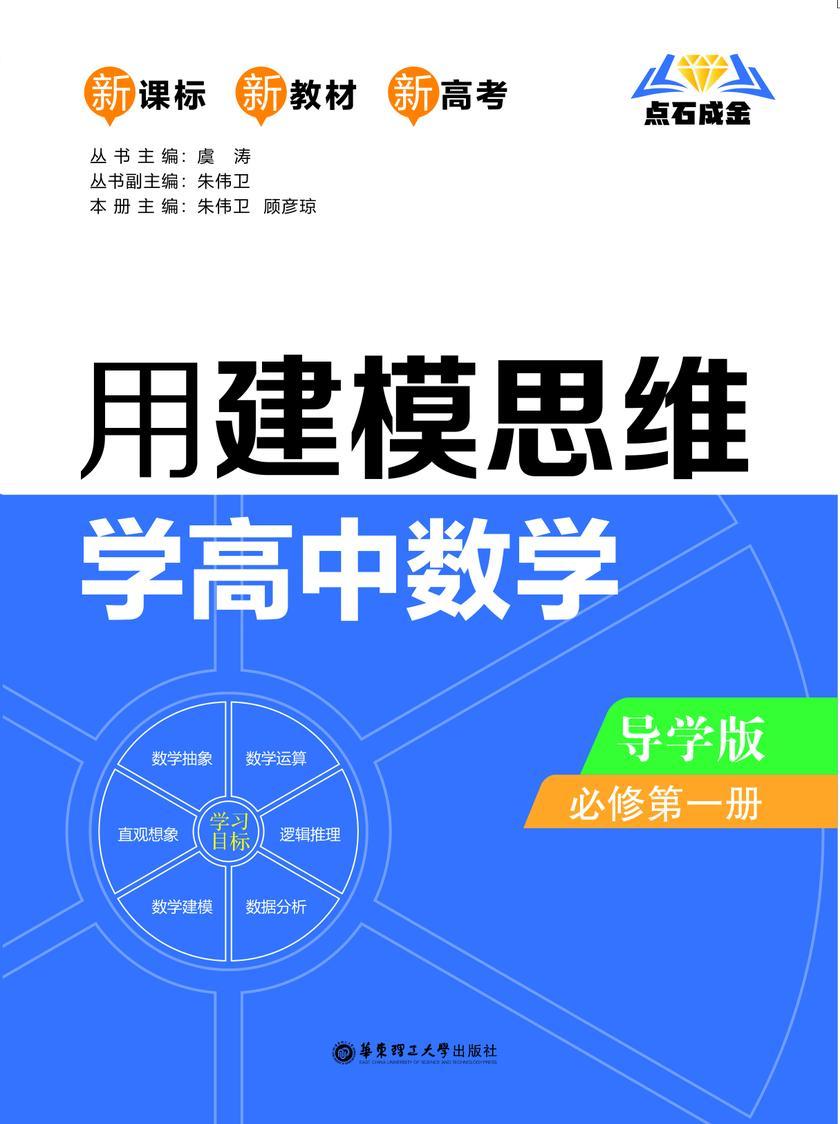 点石成金:用建模思维学高中数学(导学版)(必修第一册)